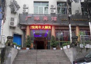 Chongqing Guangyuan Hotel
