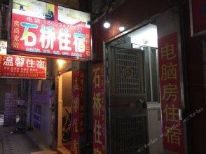 Shiqiao Hostel