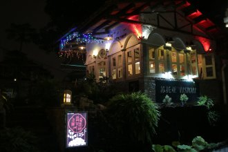 Gallery Hotel - Xiamen Gulangyu Guyi