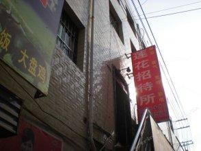 Lianhua Hostel (Xi'an Daju'an Village)