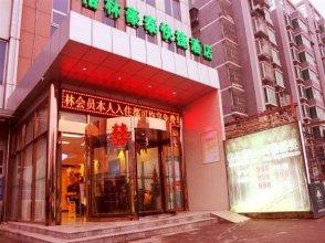 GreenTree Inn (Beijing Tongzhou Tuqiao Metro Station)