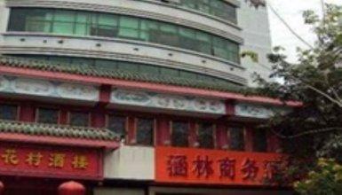 Xiangmei Hotel Hanlin Branch