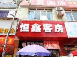Hengxin Business Hostel