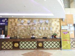 Tiandi Renhe Hotel (Shenzhen Shengping)
