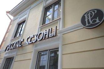 Отель Русские Сезоны