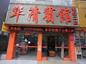 Ruihuaqing Hostel