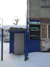 Hotel Revolutsii 28