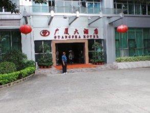 Guang Sha Hotel