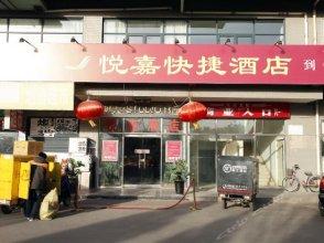 北京悦嘉快捷酒店