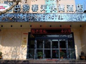 Bali Chuntian Express Hotel (Xi'an West Jianshe Road)