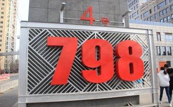 Super 8 Beijing Chaoyanggongyuan Dongfengnanlu