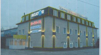 Гостиничный комплекс Авиатор
