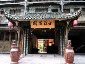 Gushu Mingge Hostel