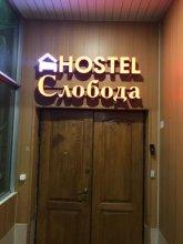 Sloboda Hostel
