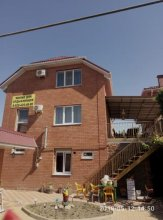Guest House Pervomayskaya 126
