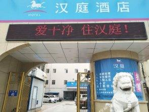 Hanting Hotel (Yongqing)