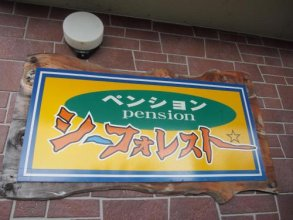 Pension Sea Forest