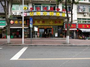Timeshart Hotel Xiamen