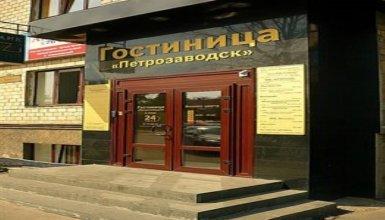Мини-Отель Петрозаводск