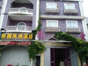 Jianai Yiguo Fengqing Hotel