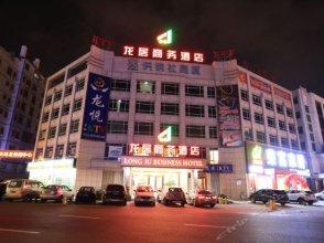 Longju Business Hotel
