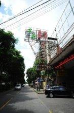 Guangzhou Ming Quan Hotel