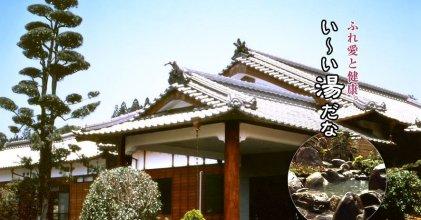 Kiyotake Onsen