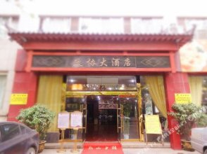 Shaanxi Political Consultative Conference Hotel