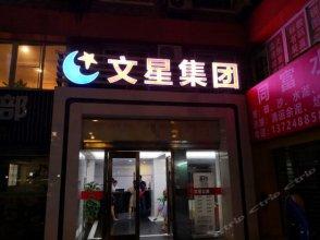 Wenxing Hotel (Guangzhou Xiancun No.2)