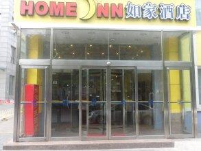 Home Inn Zuojiazhuang - Beijing