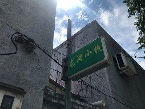 Beijing Longhu Xiaozhan