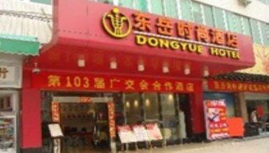 Dongyue Fashion Hotel