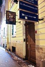 Хостел у Русского Музея