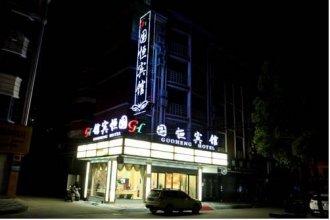 Yiwu Guoheng Hotel