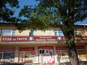 Ivanova Cheshma Guest House