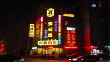 Super 8 Hotel Beijing Cao Qiao