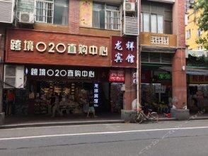 Longxiang Hotel (Guangzhou Liwan)