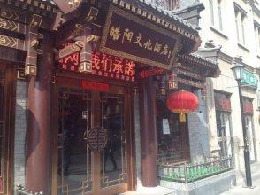 HaoYang Theme Hotel
