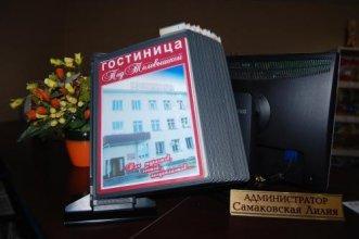 Hotel Televishka