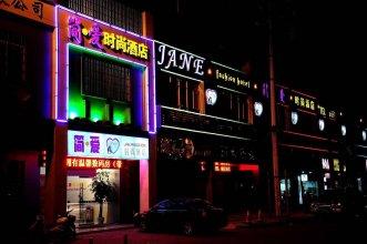 Jane Fashion Hotel - Ganzhou