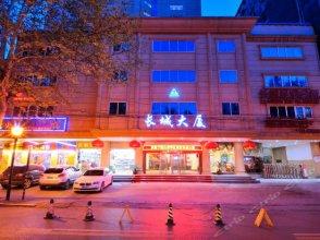 The Great Wall Building Hotel (Xi'an Lijiacun Wanda Plaza)