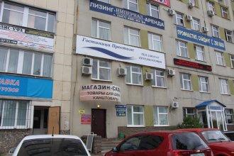 Мини-отель Престиж