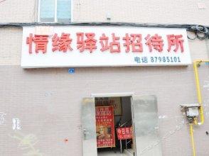Qingyuan Yizhan Hostel