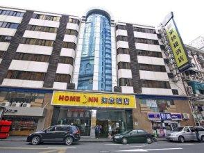 Home Inn Shanghai Renmin Square Fuzhou Road Shangh