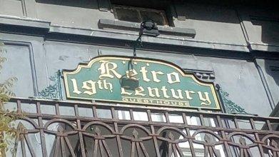 Гостевой дом Ретро - 19.век