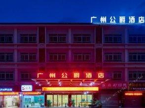 Gongjue Hotel (Guangzhou Baiyun International Airport)