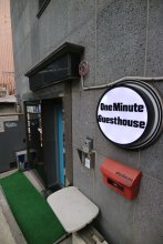 Oneminute Guesthouse