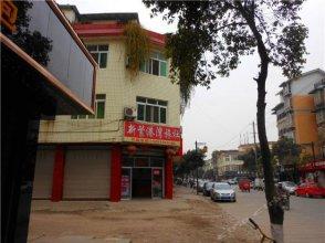 Xinfan Gangwan Hostel