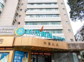 City Comfort Inn (Foshan Zumiao Metro Station)