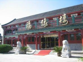 Fu Yuan Lou Garden Hotel